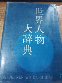 世界人物大词典(下)