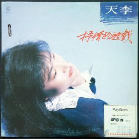 天李  抒情的游戏  黑胶唱片LP