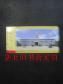抚顺战犯管理所 早期纸质门票明信片 20*10.3CM