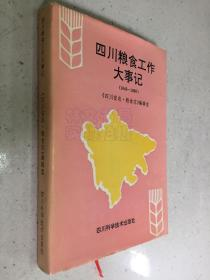 四川粮食工作大事记(1840-1990)32开精装本