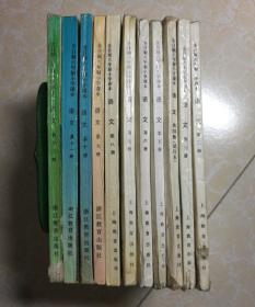 全日制六年制小学课本:语文 (第二册、第三册、第四册、第五册、第六册、第七册、第八册、第九册、第十册、第十一册、第十二册 )共11本