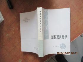 西方哲学史研究丛书——培根及其哲学 余丽嫦签赠本 版权页少有破损