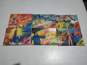 宇宙的巨人希曼第2辑7-12(6本合售)