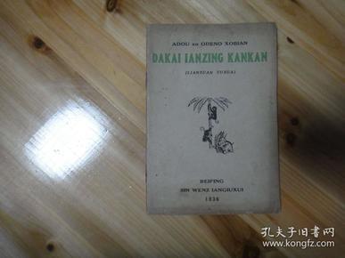 ADOU XO ODENO XOBIAN DAKAI IANZING KANKAN (LIANXUAN TUXUA)1936北平出版的世界语儿童漫画诗集