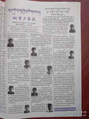 刚坚少年报(藏文)1993年12月1日,毛主席的故事,李大慧、周菲、宋涛、吴莉娜等照片,全国惟一的藏文少年报,少见