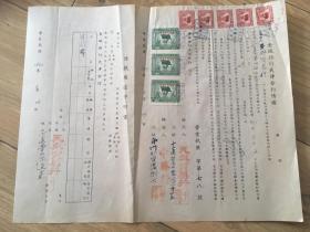 1950年金城银行天津分行借据 一大张贴8张税票