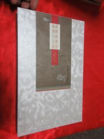 枕边书香:水做的骨肉——金陵十二钗       【大16开,硬精装】
