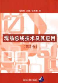 現場總線技術及其應用第2版