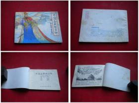 《于谦奋战保京师》裁剪不齐,64开季鑫焕绘,山东1985.1一版二印,548号,连环画
