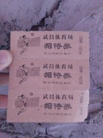 1974年武昌体育场招待券三连张,给有关领导和贵宾的,包快递。