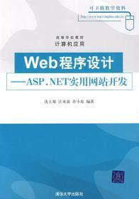 Web程序設計ASP.NET網站開發