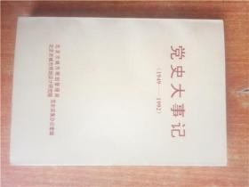 党史大事条目 1949-1992