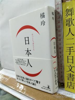 橘玲 日本人 日文原版32开硬精装综合书 幻冬舍出版