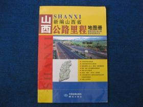新编山西省公路里程地图册