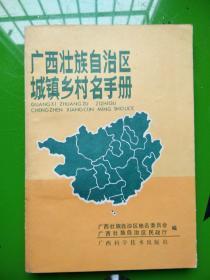 广西壮族自治区城镇乡村名手册  单本售价