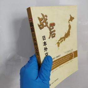 1945-2005-战后日本外交史-新版(包快递)