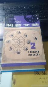科普文摘 (1984年第2期)