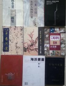 SF19-1 任薰任颐水浒人物图合册(2002年1版1印)