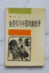 金圣叹与中国戏曲批评