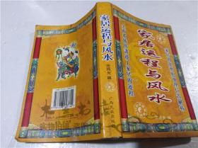 家居运程与风水 宋韶光 广西民族出版社 2005年12月 大32开平装