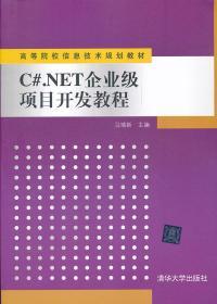C#.NET企業級項目開發教程