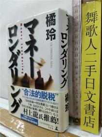 橘玲 マネーロンダリング 日文原版32开硬精装综合书 幻冬舍出版