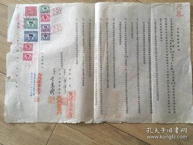 1952年天津惠安行 天兴贸易行合作业务契约书9张税票