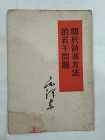 5.60年代毛泽东著作单行本:关于领导方法的若干问题 【60年2月2版1印】