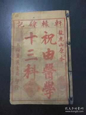 稀见----(龙虎山原本):【轩辕碑记医学祝由十三科】,民国上海蜚英书局印行,原装原封,稀见民国石印老书,画符治病秘本。