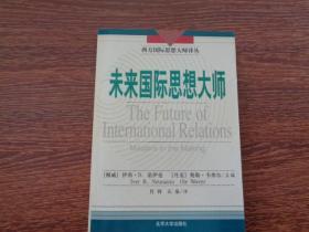 未来国际思想大师