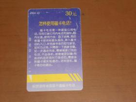 田村卡:J9(4-4)祝贺湖南省县县开通磁卡电话