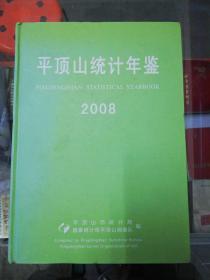 【年鉴】平顶山统计年鉴 2008年【仅印500册 】