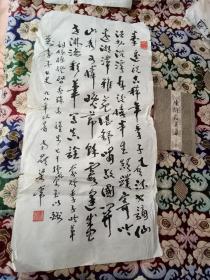 女诗人刘季子上款:广东诗人梁常书法(自书诗稿)