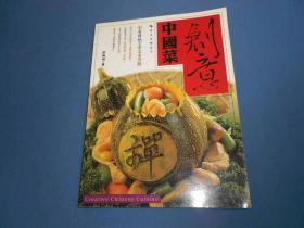 创意中国菜-大16开