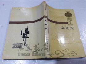 高老头 巴尔扎克 人民文学出版社 1991年6月 大32开平装