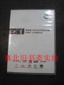 莆田南少林KOK环球功夫赛 徐睿推广功夫赛事作品 一盒2张光盘