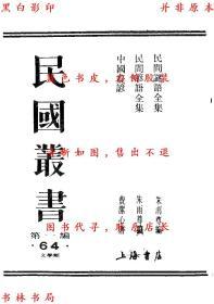 中国农谚-费洁心著-民国丛书-影印民国原刊本(复印本)