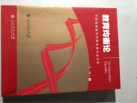 教育均衡论:中国基础教育均衡发展实证分析