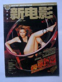 新电影2002年6月(总第4期)