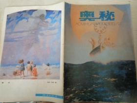 奥秘   1985  2