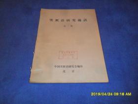 突厥语研究通讯(第五期)(油印本)