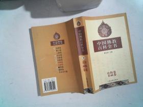 中国佛教百科全书6(诗偈卷,书画卷)