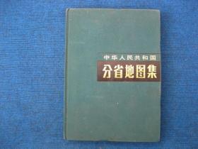 中华人民共和国分省地图集(布面精装)