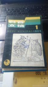 科普文摘 (1985年第1期)