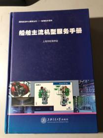 国际航运中心建设丛书·航海技术系列:船舶主流机型服务手册