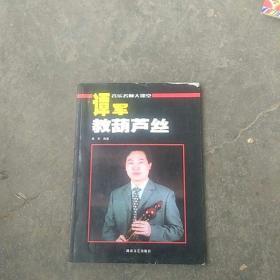 音乐名师,谭军教葫芦丝