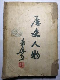 古旧书收藏历史人物郭沫若