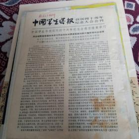 中国学生导报创刊四十周年纪念大会会刊