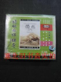VCD光盘 特级教师辅导 义务教育课程标准实验教科书-语文 九年级 下册 内6VCD装 未开封 外盒破损