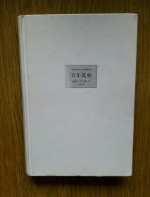 正版经典: 百年孤独—— [哥伦比亚]加西亚·马尔克斯著 范晔译 精装版(2011年一版一印)